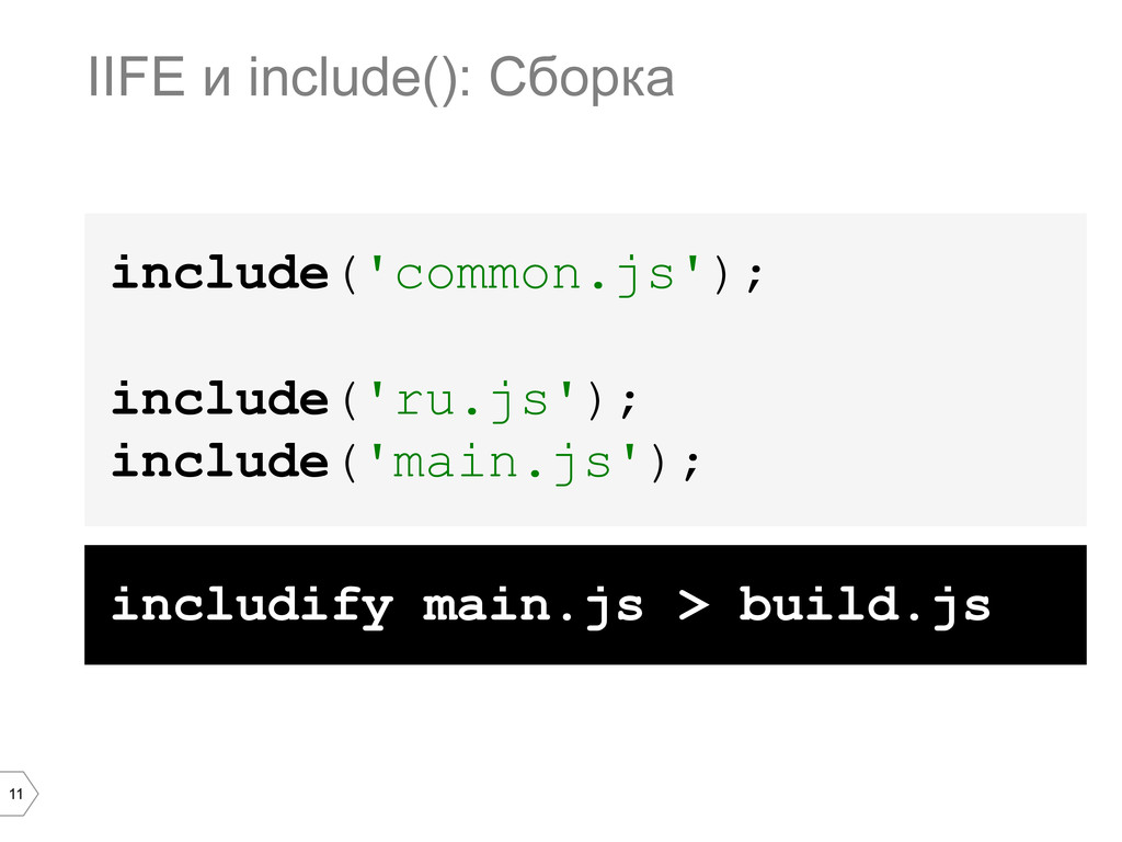 11 include('common.js'); include('ru.js'); incl...