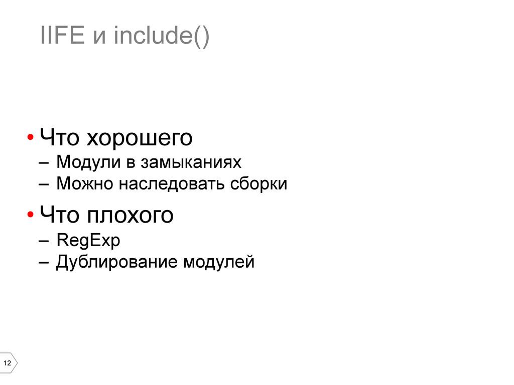12 IIFE и include() •Что хорошего – Модули в ...