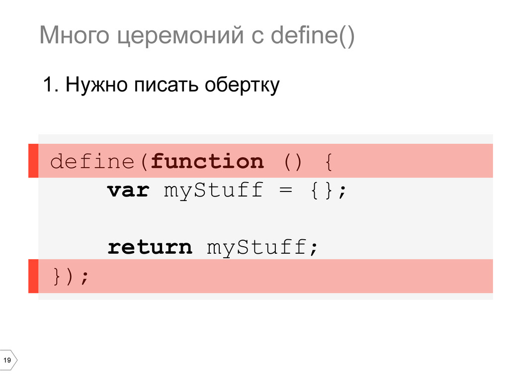 19 define(function () { var myStuff = {}; retur...