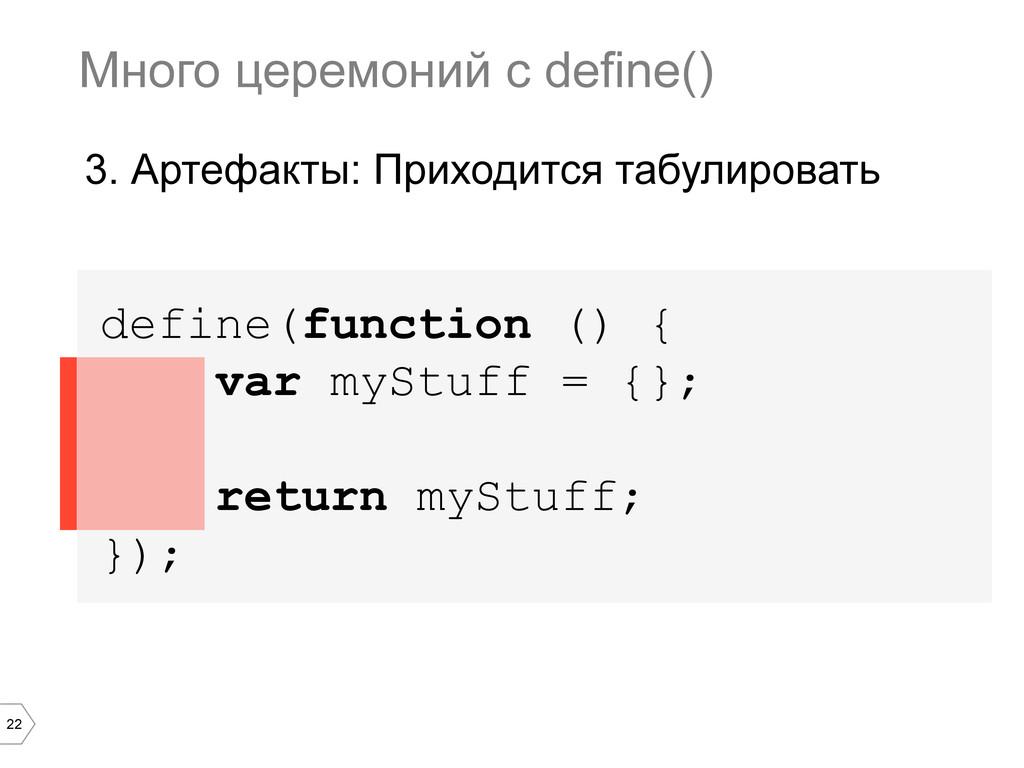 22 define(function () { var myStuff = {}; retur...