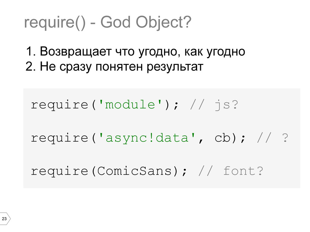 23 require('module'); // js? require('async!dat...