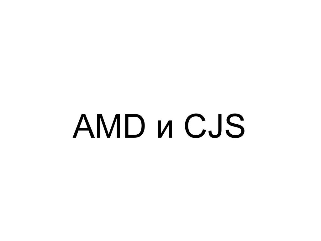 AMD и CJS