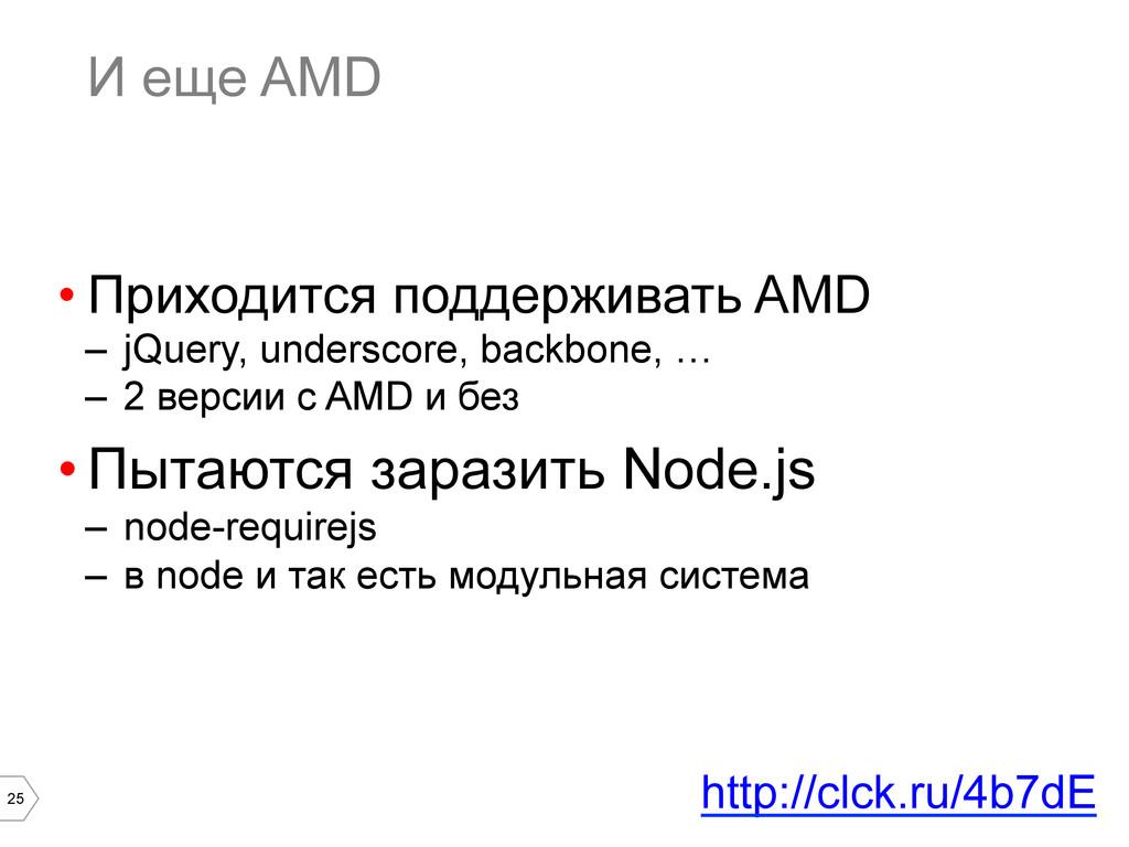 25 И еще AMD •Приходится поддерживать AMD – j...