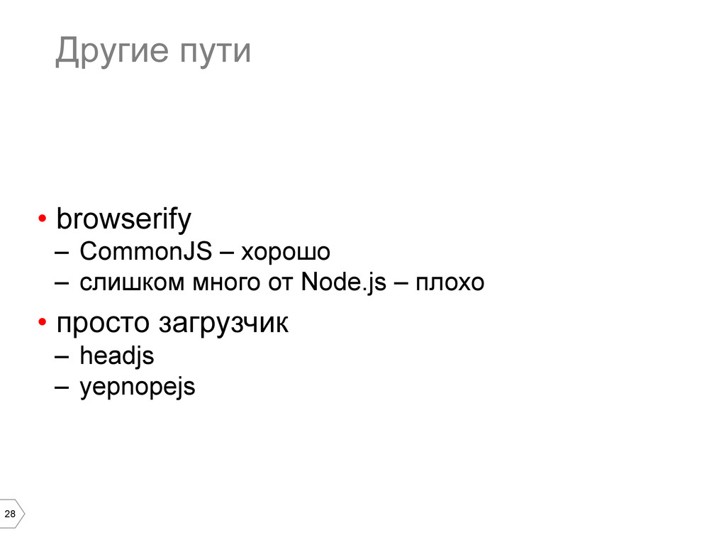 28 Другие пути • browserify – CommonJS – хоро...