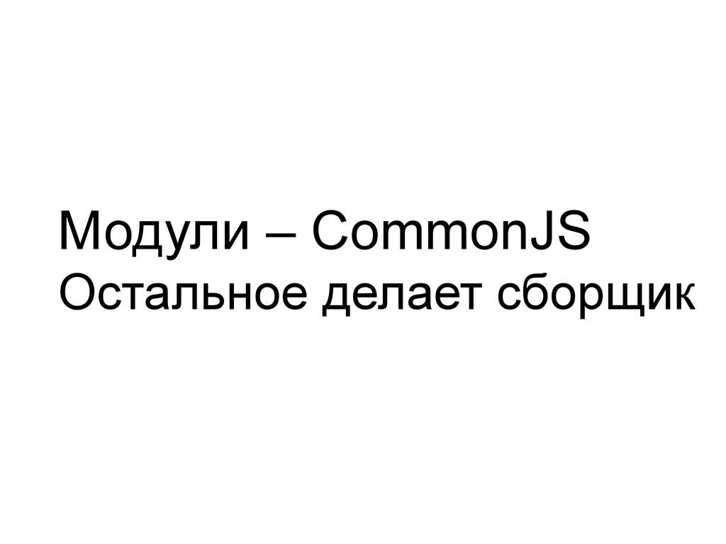Модули – CommonJS Остальное делает сборщик