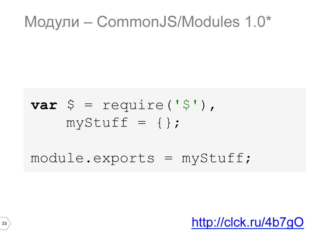 33 var $ = require('$'), myStuff = {}; module.e...
