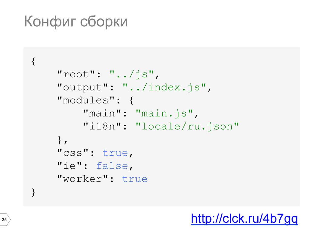"35 { ""root"": ""../js"", ""output"": ""../index.js"", ..."