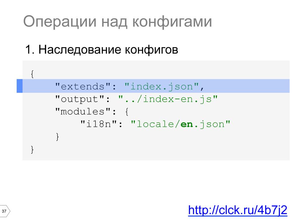 "37 { ""extends"": ""index.json"", ""output"": ""../ind..."