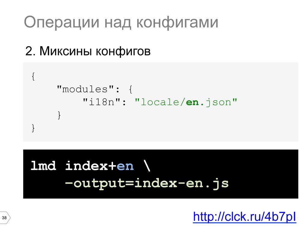 "38 { ""modules"": { ""i18n"": ""locale/en.json"" } } ..."