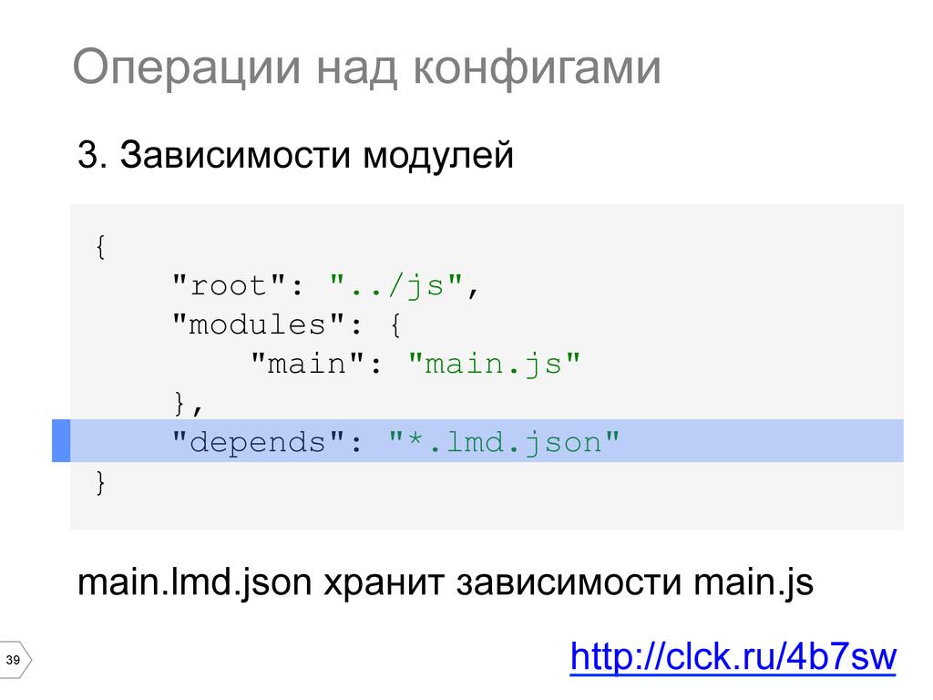 "39 { ""root"": ""../js"", ""modules"": { ""main"": ""mai..."
