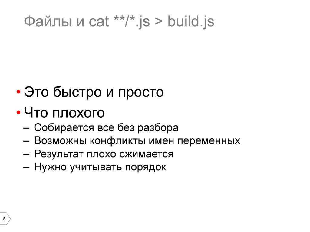 5 Файлы и cat **/*.js > build.js • Это быстро и...