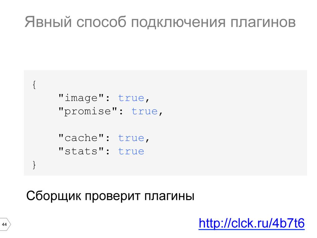 """44 { """"image"""": true, """"promise"""": true, """"cache"""": t..."""