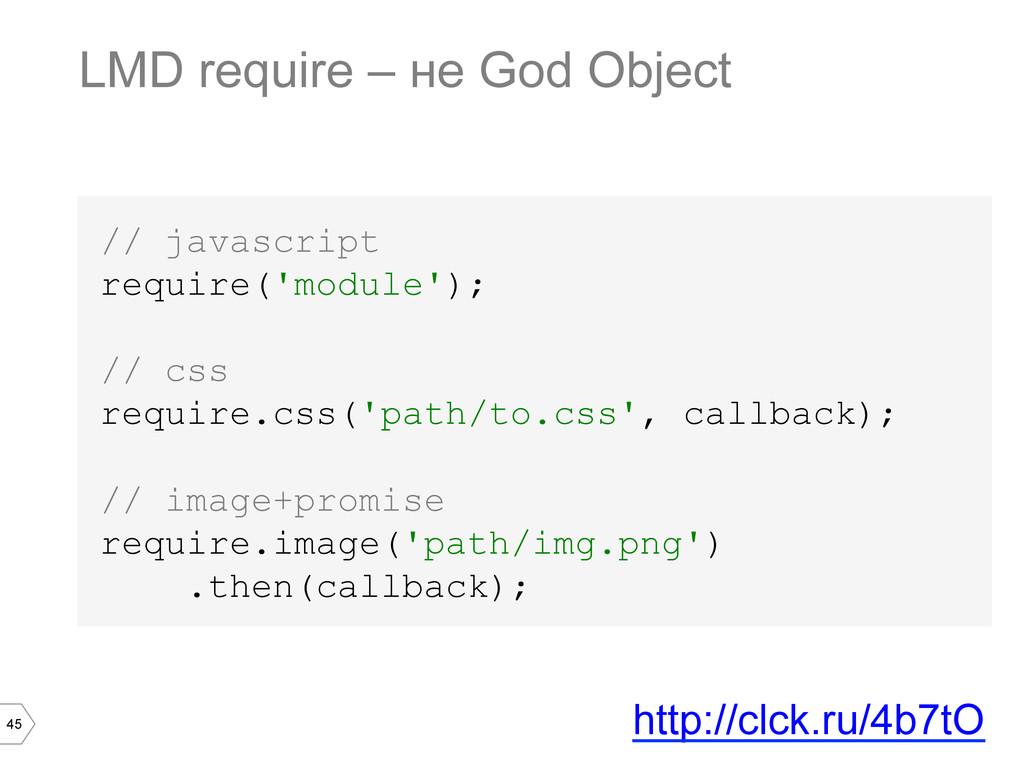 45 // javascript require('module'); // css requ...