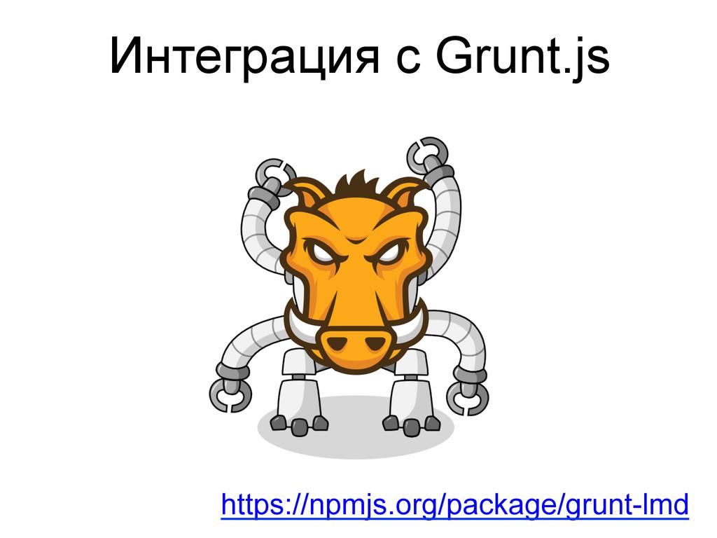 Интеграция с Grunt.js https://npmjs.org/package...