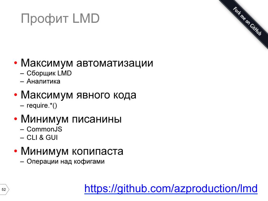 52 Профит LMD • Максимум автоматизации – Сбор...