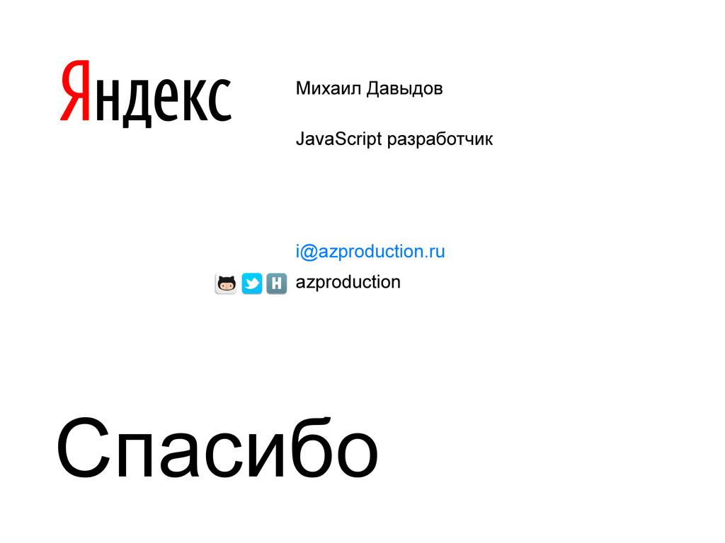 Михаил Давыдов JavaScript разработчик i@azprodu...