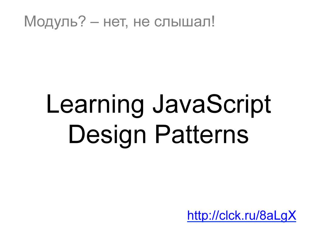 Модуль? – нет, не слышал! Learning JavaScript D...