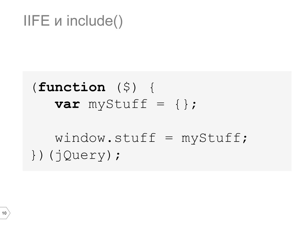 10 (function ($) { var myStuff = {}; window.stu...