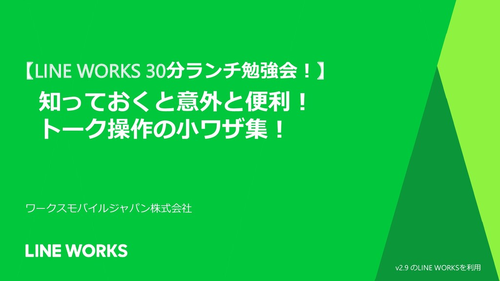 【LINE WORKS 30分ランチ勉強会!】 知っておくと意外と便利! トーク操作の小ワザ集...