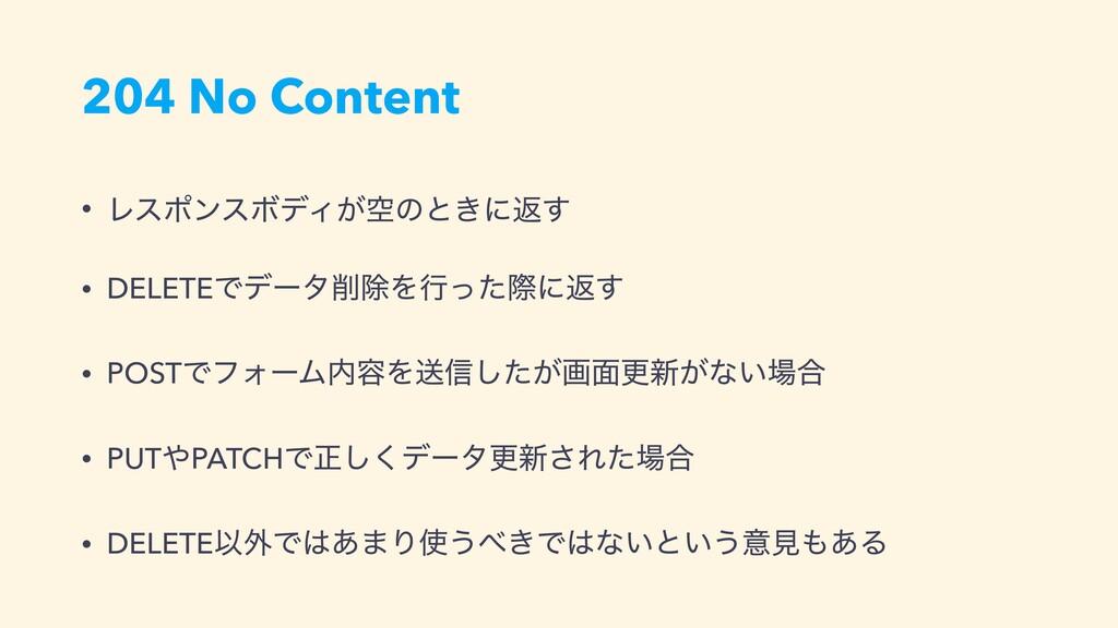 204 No Content • ϨεϙϯεϘσΟ͕ۭͷͱ͖ʹฦ͢ • DELETEͰσʔλ...