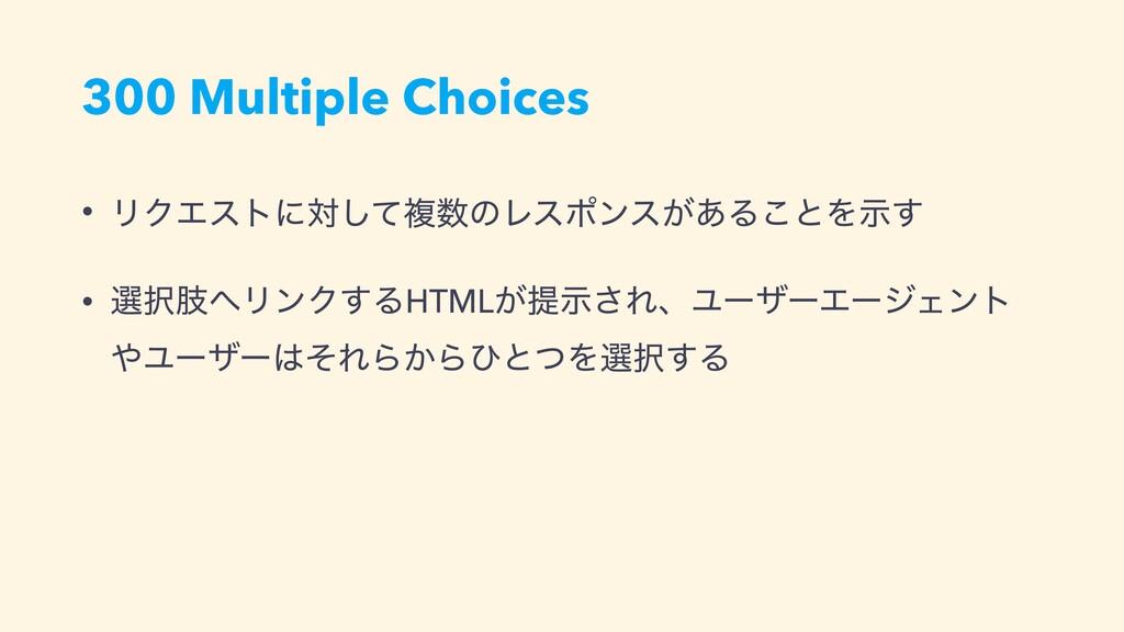 300 Multiple Choices • ϦΫΤετʹରͯ͠ෳͷϨεϙϯε͕͋Δ͜ͱΛࣔ...
