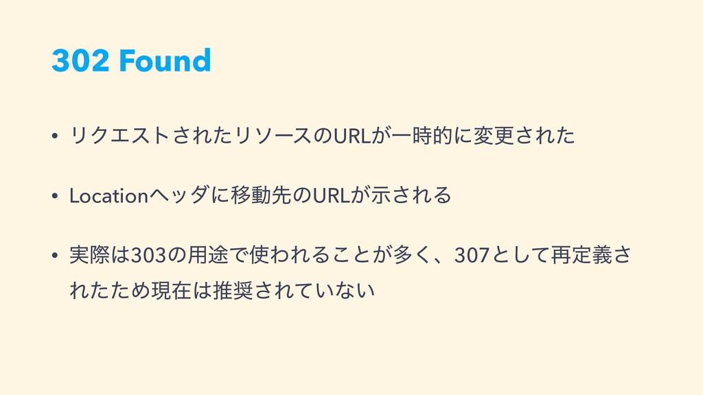 302 Found • ϦΫΤετ͞ΕͨϦιʔεͷURL͕Ұతʹมߋ͞Εͨ • Locati...