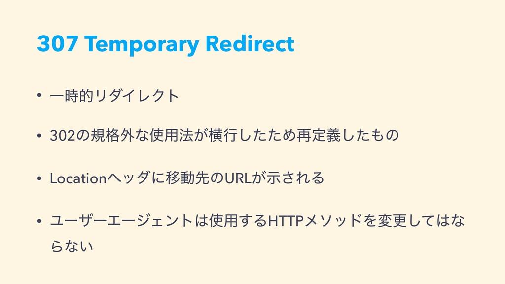 307 Temporary Redirect • ҰతϦμΠϨΫτ • 302ͷن֨֎ͳ༻...