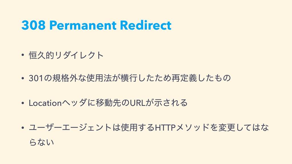 308 Permanent Redirect • ߃ٱతϦμΠϨΫτ • 301ͷن֨֎ͳ༻...