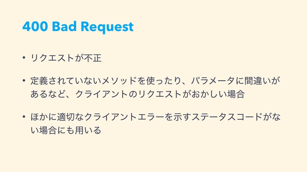 400 Bad Request • ϦΫΤετ͕ෆਖ਼ • ఆٛ͞Ε͍ͯͳ͍ϝιουΛͬͨΓɺ...
