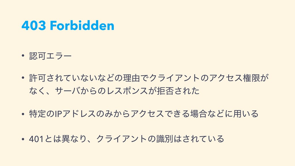 403 Forbidden • ՄΤϥʔ • ڐՄ͞Ε͍ͯͳ͍ͳͲͷཧ༝ͰΫϥΠΞϯτͷΞΫ...
