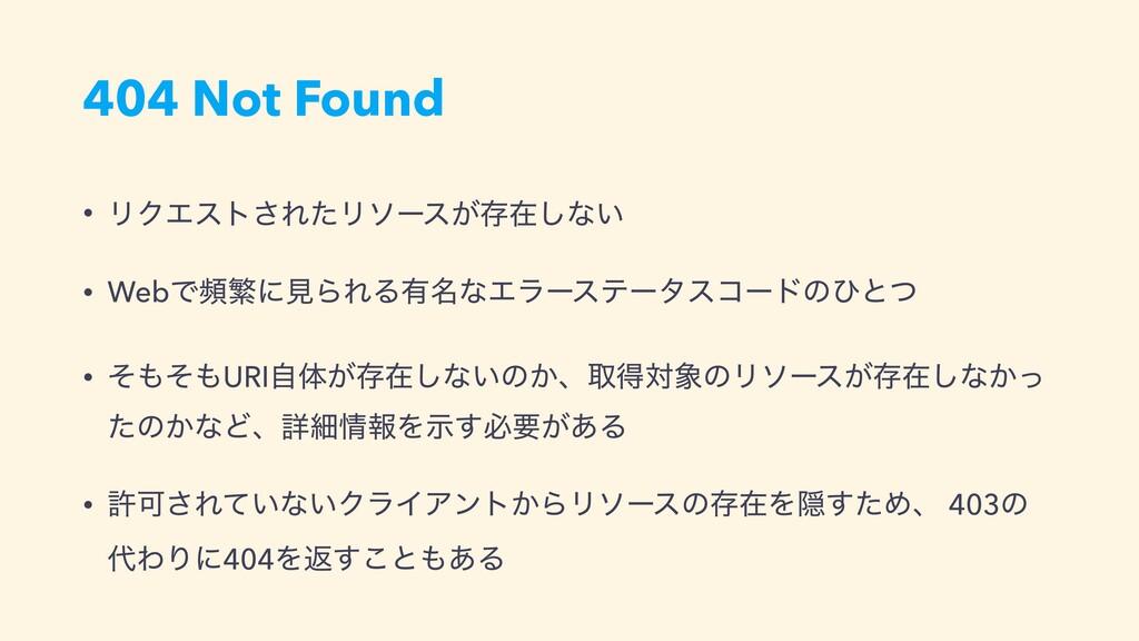 404 Not Found • ϦΫΤετ͞ΕͨϦιʔε͕ଘࡏ͠ͳ͍ • WebͰසൟʹݟΒΕ...