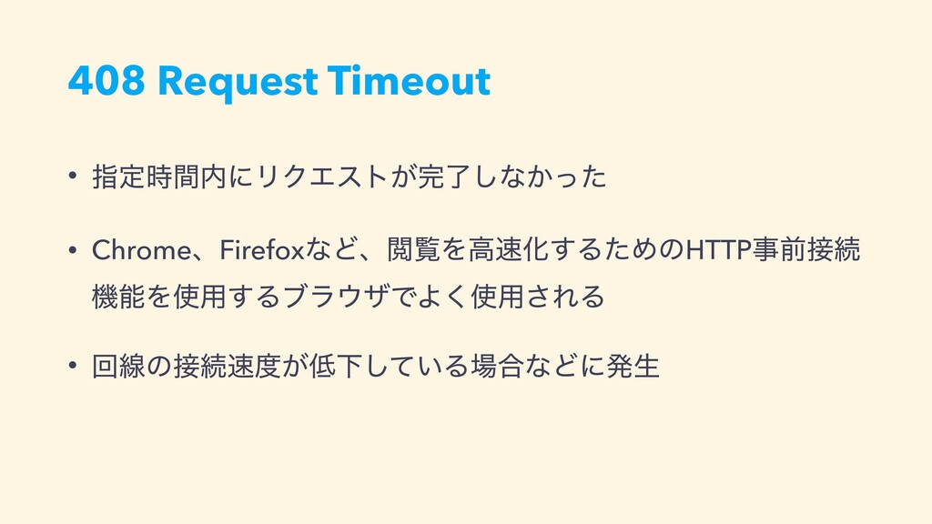 408 Request Timeout • ࢦఆؒʹϦΫΤετ͕ྃ͠ͳ͔ͬͨ • Chr...