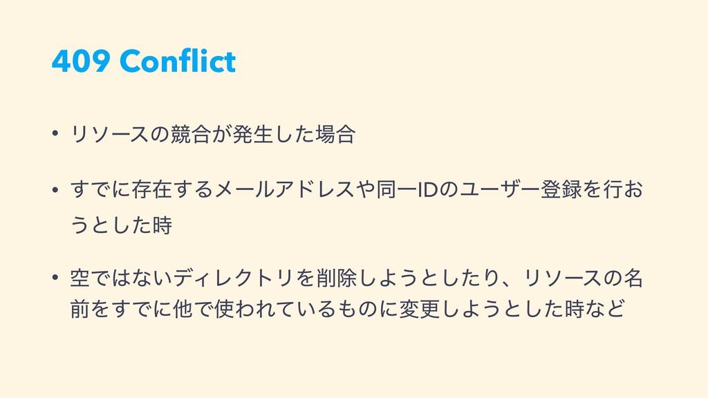 409 Conflict • Ϧιʔεͷڝ߹͕ൃੜͨ͠߹ • ͢Ͱʹଘࡏ͢ΔϝʔϧΞυϨεಉ...