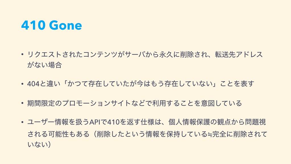 410 Gone • ϦΫΤετ͞Εͨίϯςϯπ͕αʔό͔ΒӬٱʹআ͞ΕɺసૹઌΞυϨε ͕...