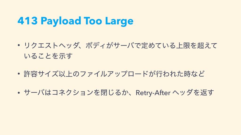 413 Payload Too Large • ϦΫΤετϔομɺϘσΟ͕αʔόͰఆΊ͍ͯΔ্...