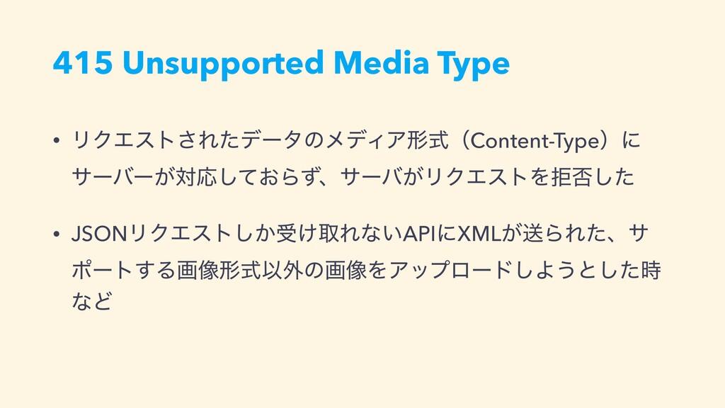 415 Unsupported Media Type • ϦΫΤετ͞ΕͨσʔλͷϝσΟΞܗࣜ...