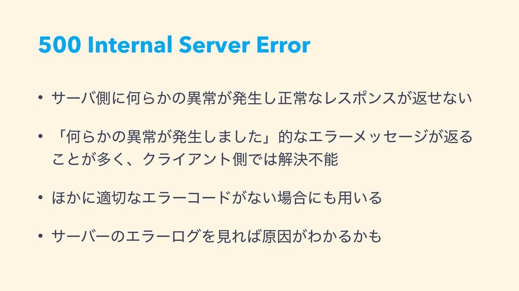 500 Internal Server Error • αʔόଆʹԿΒ͔ͷҟৗ͕ൃੜ͠ਖ਼ৗͳϨ...