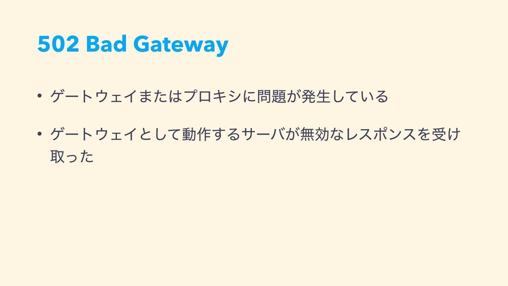 502 Bad Gateway • ήʔτΣΠ·ͨϓϩΩγʹ͕ൃੜ͍ͯ͠Δ • ήʔτ...