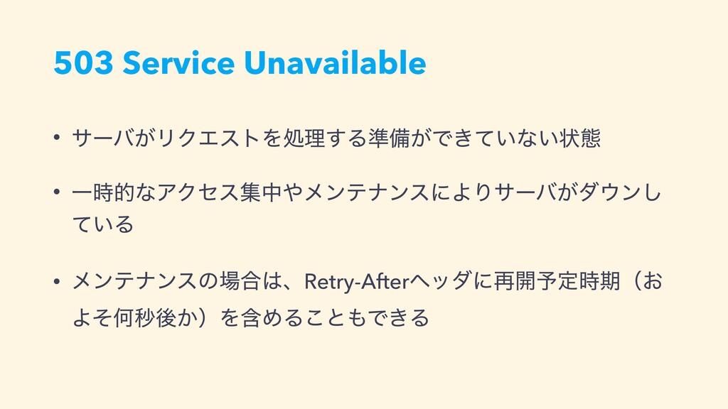 503 Service Unavailable • αʔό͕ϦΫΤετΛॲཧ͢Δ४උ͕Ͱ͖͍ͯ...