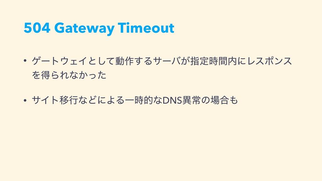 504 Gateway Timeout • ήʔτΣΠͱͯ͠ಈ࡞͢Δαʔό͕ࢦఆؒʹϨε...