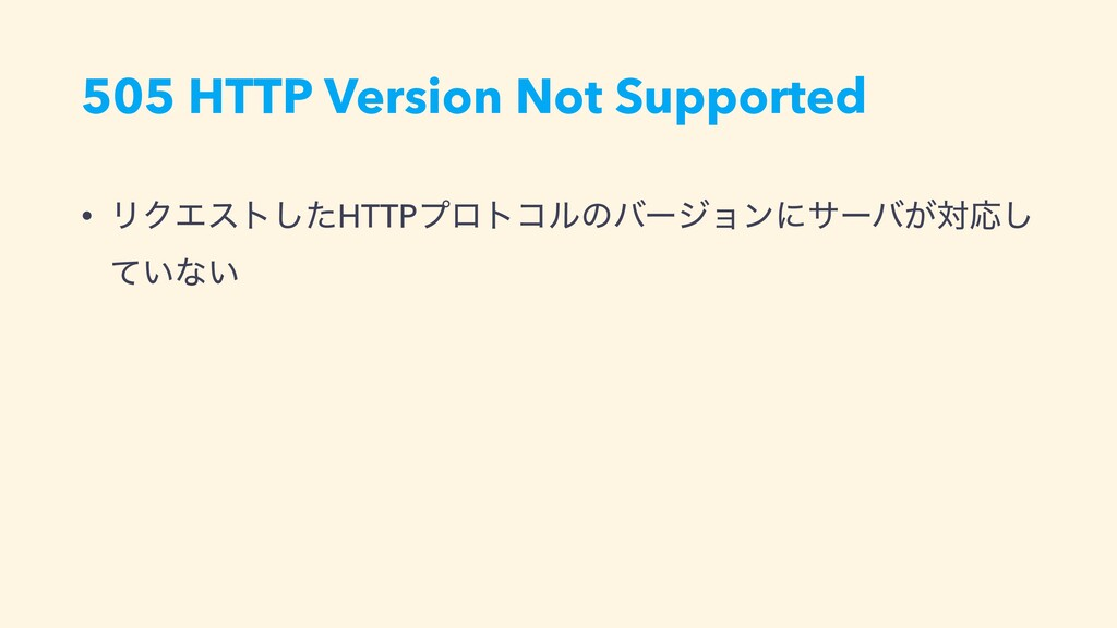 505 HTTP Version Not Supported • ϦΫΤετͨ͠HTTPϓϩτ...