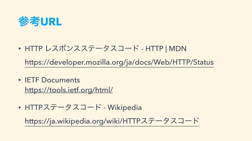 ߟURL • HTTP Ϩεϙϯεεςʔλείʔυ - HTTP | MDN https:...
