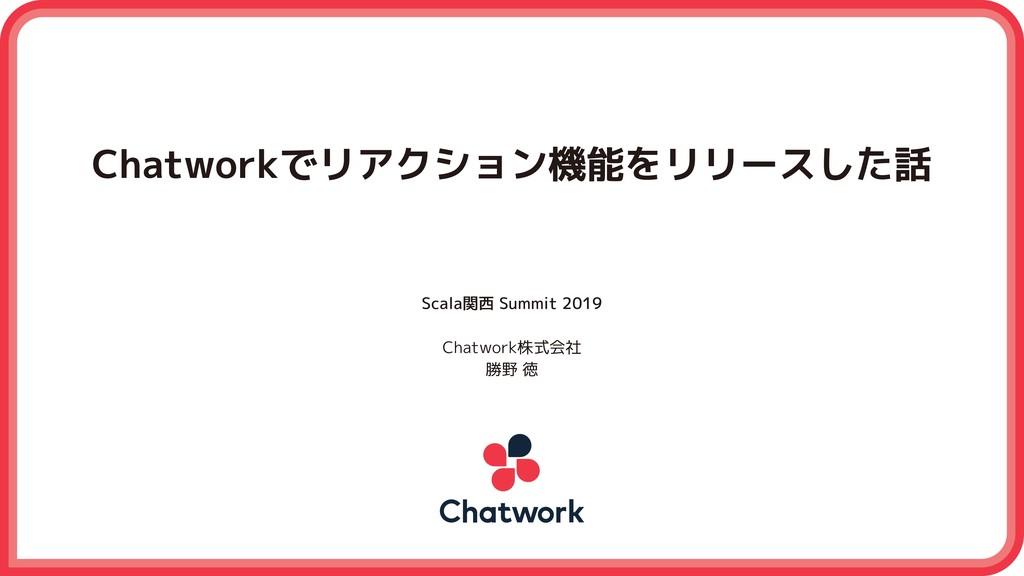 Chatworkでリアクション機能をリリースした話 Scala関西 Summit 2019 C...