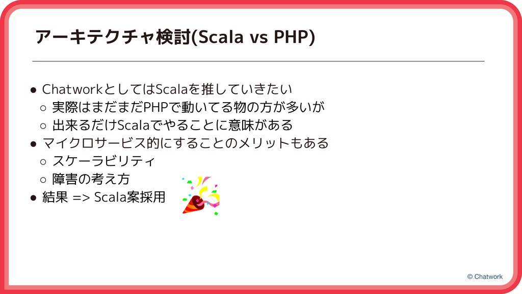 © Chatwork アーキテクチャ検討(Scala vs PHP) ● Chatworkとし...