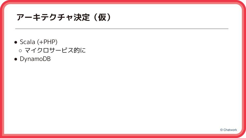 © Chatwork アーキテクチャ決定(仮) ● Scala (+PHP) ○ マイクロサー...