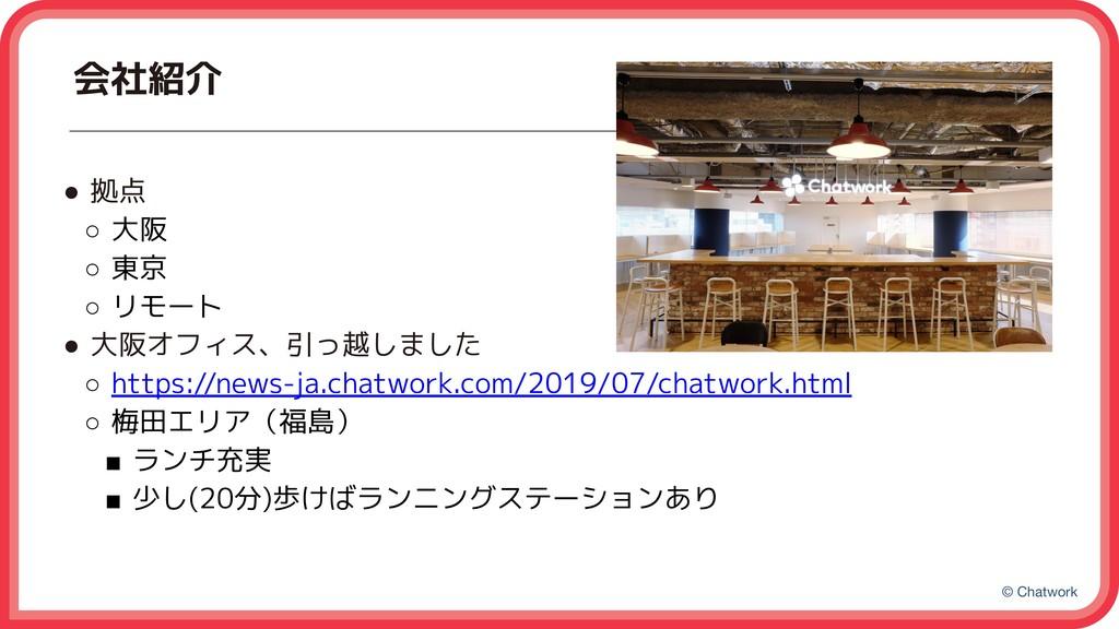© Chatwork 会社紹介 ● 拠点 ○ 大阪 ○ 東京 ○ リモート ● 大阪オフィス、...