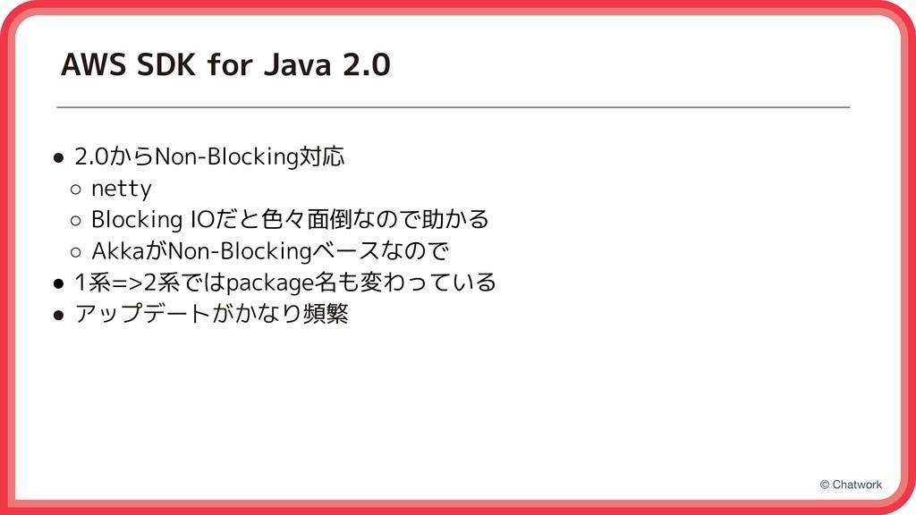 © Chatwork AWS SDK for Java 2.0 ● 2.0からNon-Bloc...