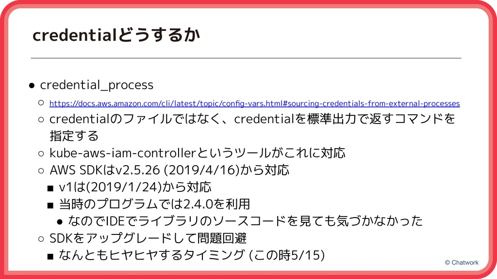 © Chatwork credentialどうするか ● credential_process...