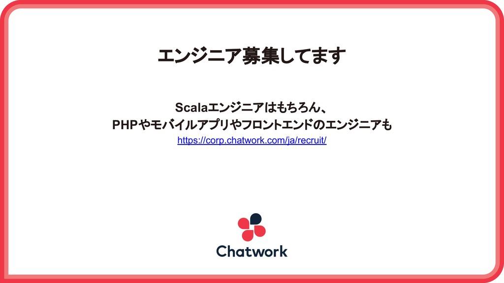 エンジニア募集してます Scalaエンジニアはもちろん、 PHPやモバイルアプリやフロントエン...