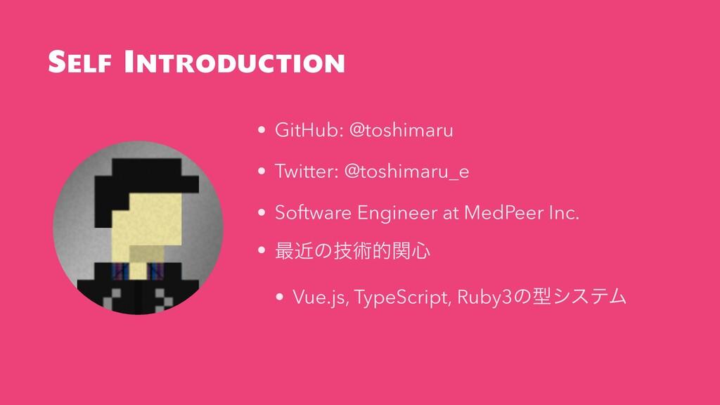 Self Introduction • GitHub: @toshimaru • Twitte...